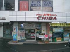 chiba1.JPG
